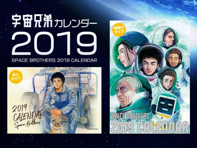 2019年は人類が月面に到達してから50周年!一緒に【宇宙兄弟カレンダー2019】でお祝いしよう^^