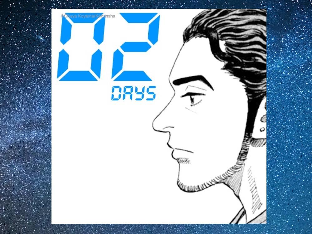 【宇宙兄弟34巻 発売まであと2日!】