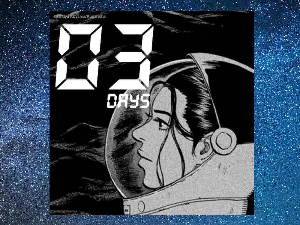 【宇宙兄弟34巻 発売まであと3日!】