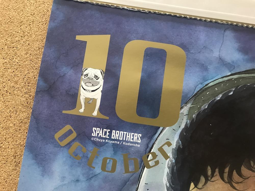 今日から10月☆『宇宙兄弟』壁掛けカレンダー今月のデザインは…?