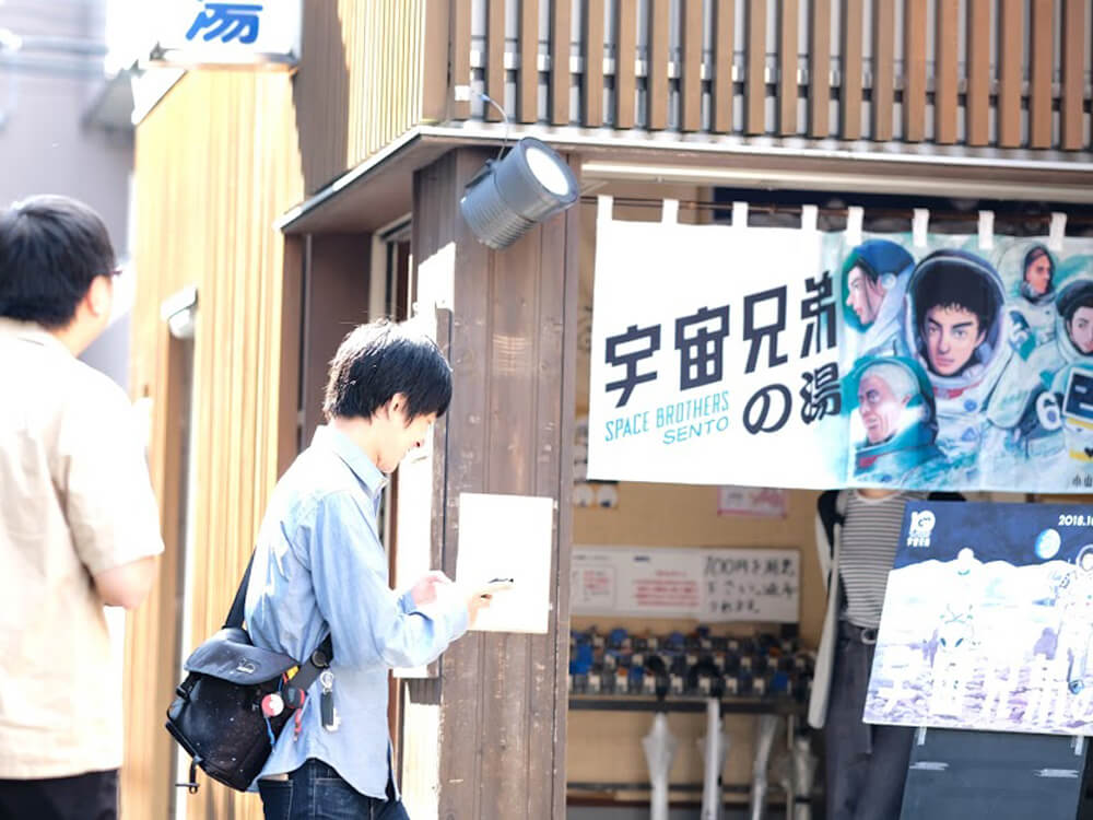 宇宙兄弟34巻全国読書会 ー新刊祭ー 高円寺の名物銭湯で語ろう!