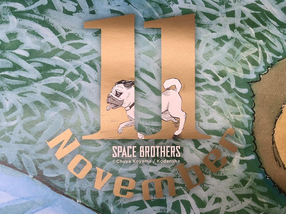 今日から11月☆『宇宙兄弟』壁掛けカレンダー今月のデザインは…?