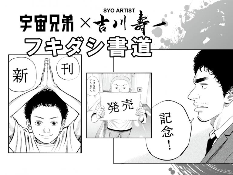 あなたの夢が毛筆でフキダシに!?【フキダシ書道 with 宇宙兄弟】始動!!