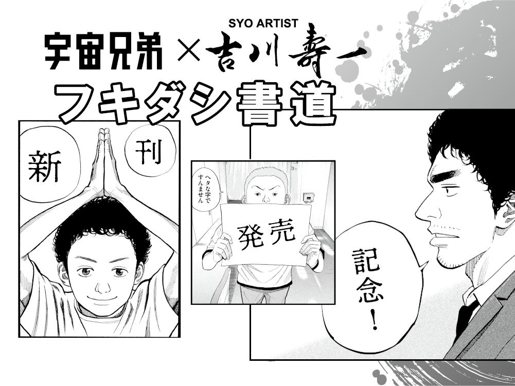 フキダシ書道 with 宇宙兄弟【大賞】発表〜!!