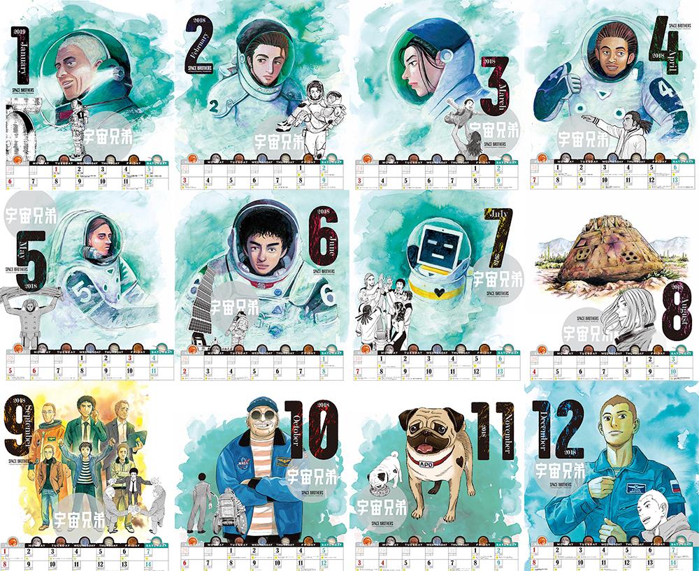 ひとりひとりの感動シーンがぎゅっとつまった☆「宇宙兄弟カレンダー2019」壁掛けタイプ【製作秘話】