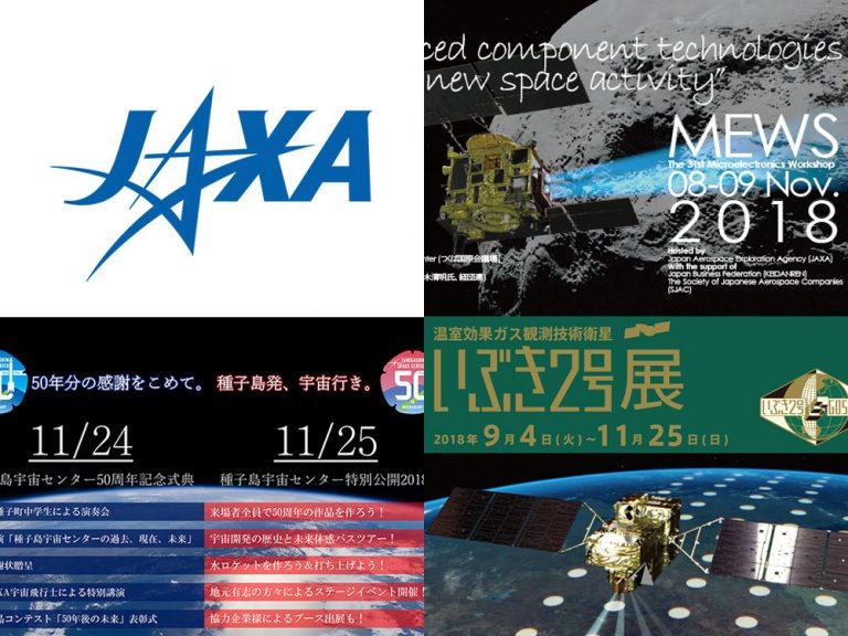 【JAXA】11月の天体イベント情報☆