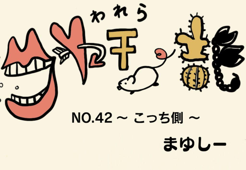 【アシスタント漫画】われらコヤチュー部 No.42 〜こっち側〜