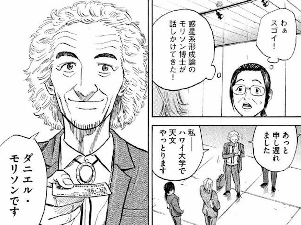 ☆キャラクター紹介追加!モリソン博士☆