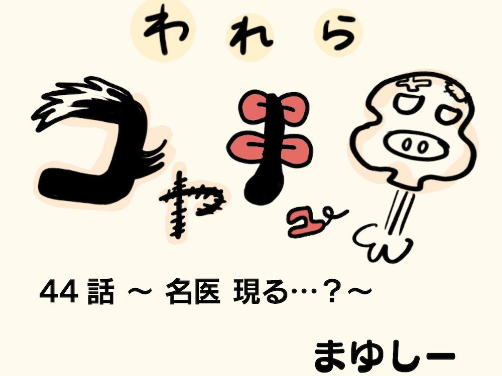 【アシスタント漫画】われらコヤチュー部 No.44 〜名医 現る…?〜