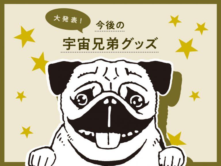 ★☆近々に発売予定の『宇宙兄弟』関連グッズを大発表☆★