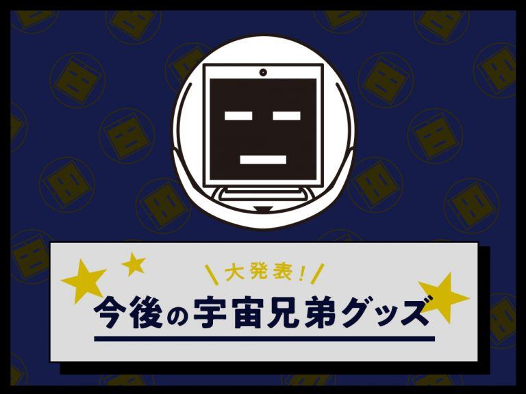 ★☆『宇宙兄弟』関連グッズ 速報です☆★