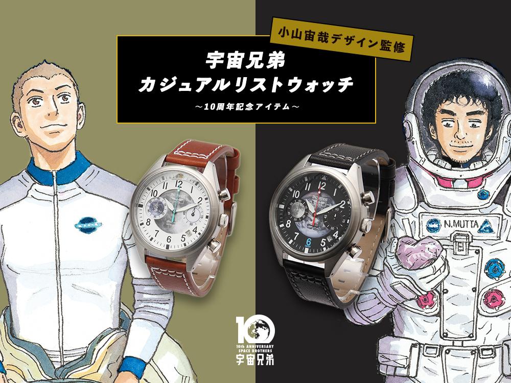 『宇宙兄弟』ムッタとヒビトが腕時計になりました!