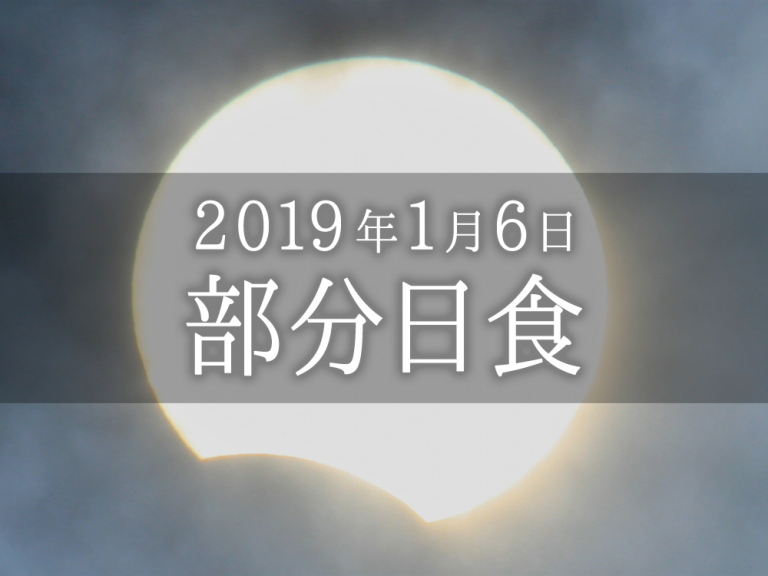 【2019年1月6日】「部分日食」情報☆