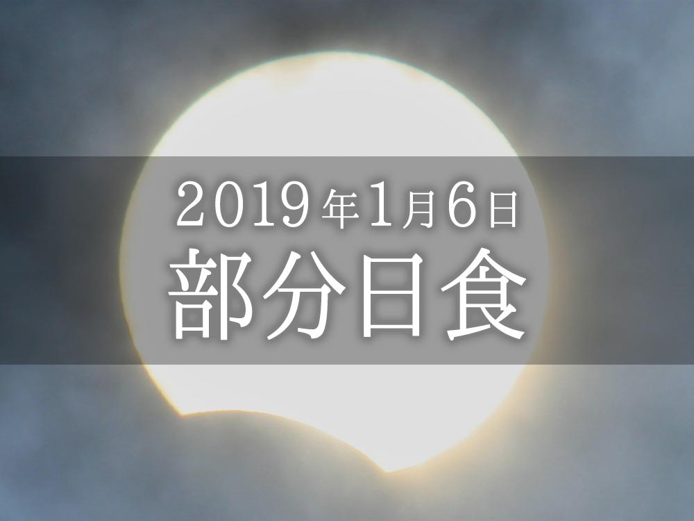 """【年明け1/6】""""部分日食""""を観察しよう☆"""