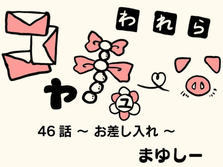 【アシスタント漫画】われらコヤチュー部 No.46〜お差し入れ〜