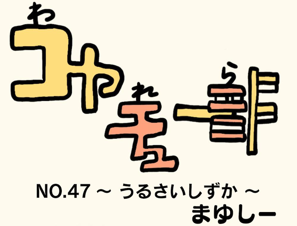【アシスタント漫画】われらコヤチュー部 No.47 〜うるさいしずか〜