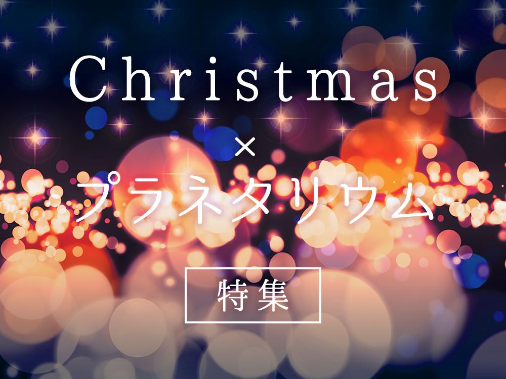 クリスマスにもおすすめのプラネタリウム5選☆