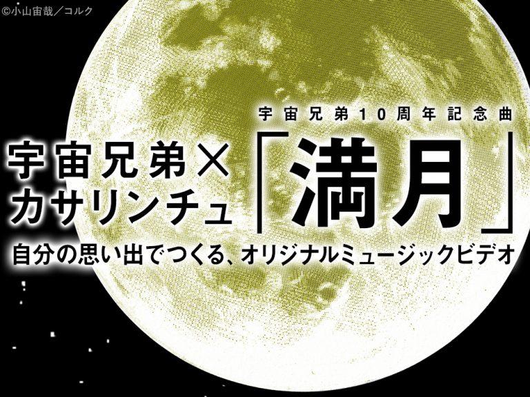 『宇宙兄弟』10周年記念ソング「満月」のMVが完成!あなたオリジナル・バージョンが必ず作れちゃいます☆