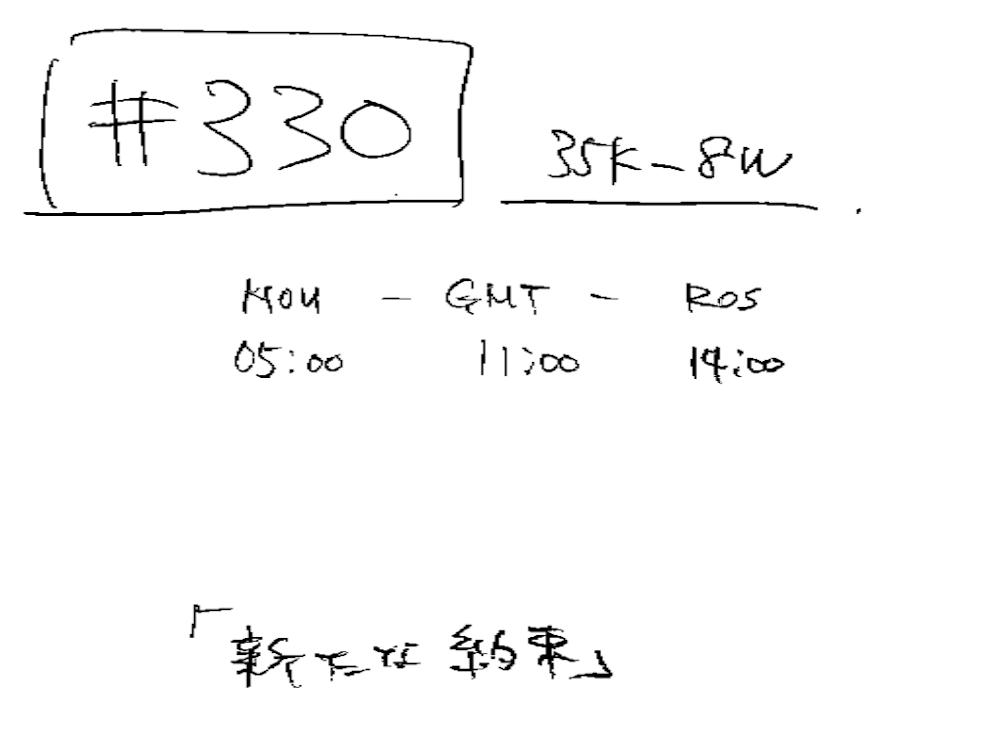 明日発売「モーニング」掲載『宇宙兄弟』ネーム公開☆