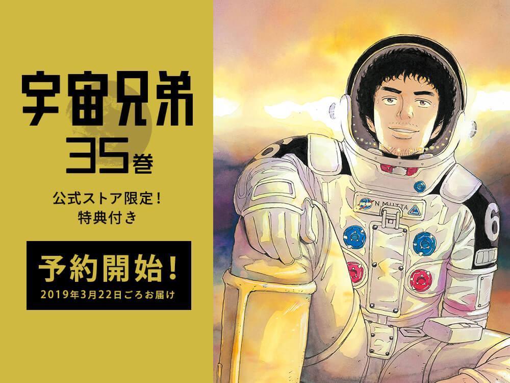 『宇宙兄弟35巻』記念セット・完売しました!!