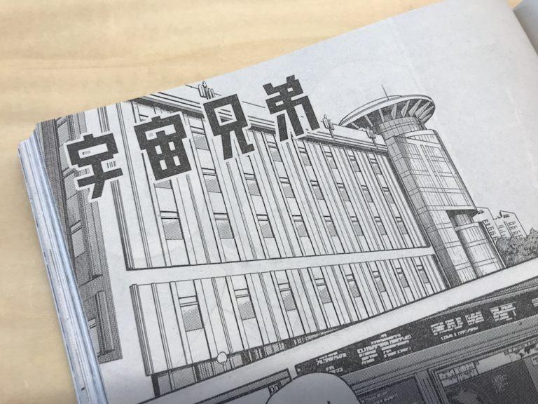 本日発売の「モーニング」に『宇宙兄弟』330話掲載!生原稿公開☆