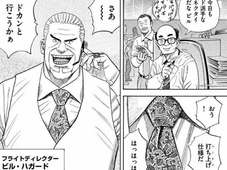 ☆キャラクター紹介追加!ビル・ハガード☆