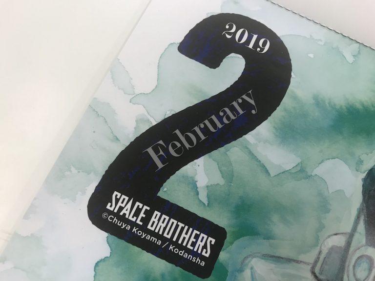 今日から2月☆『宇宙兄弟』壁掛けカレンダー今月のデザインは…?