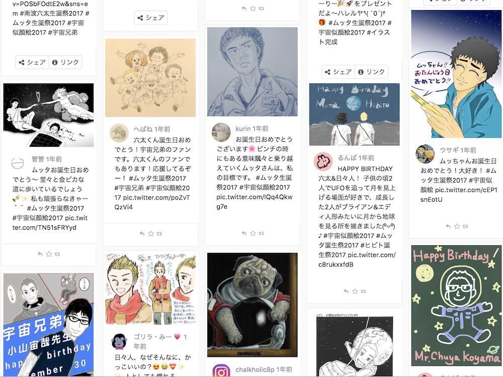 大変おまたせしました!【2017年度・宇宙似顔絵大賞発表!!】