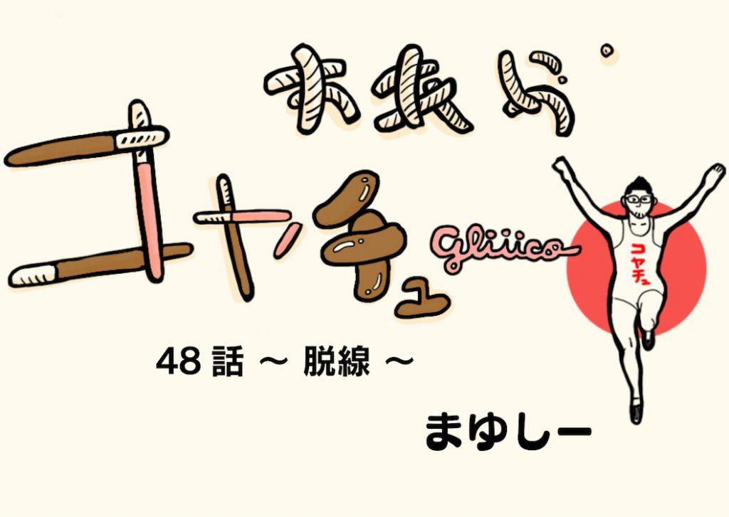 【アシスタント漫画】われらコヤチュー部 No.48 〜脱線〜