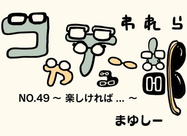 【アシスタント漫画】われらコヤチュー部 No.49 〜楽しければ…〜