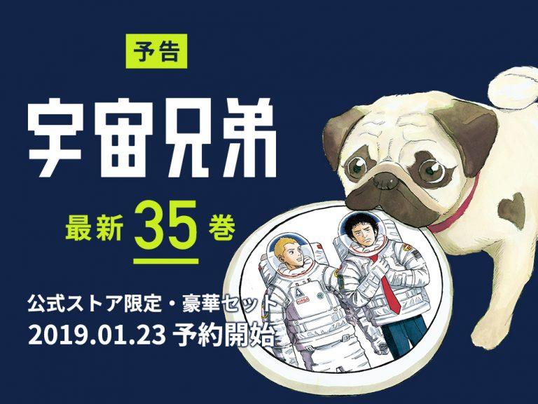 『宇宙兄弟』最新刊記念セットの予約開始日は明日から!