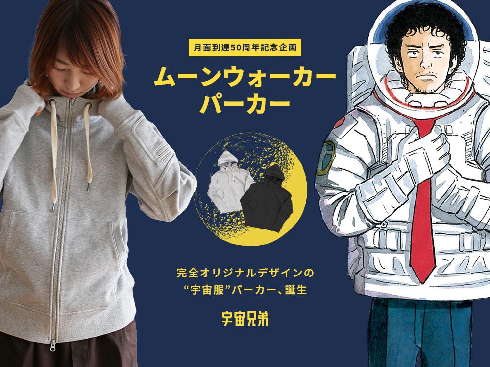 【予約スタート】★宇宙服をイメージしたパーカーが完成★