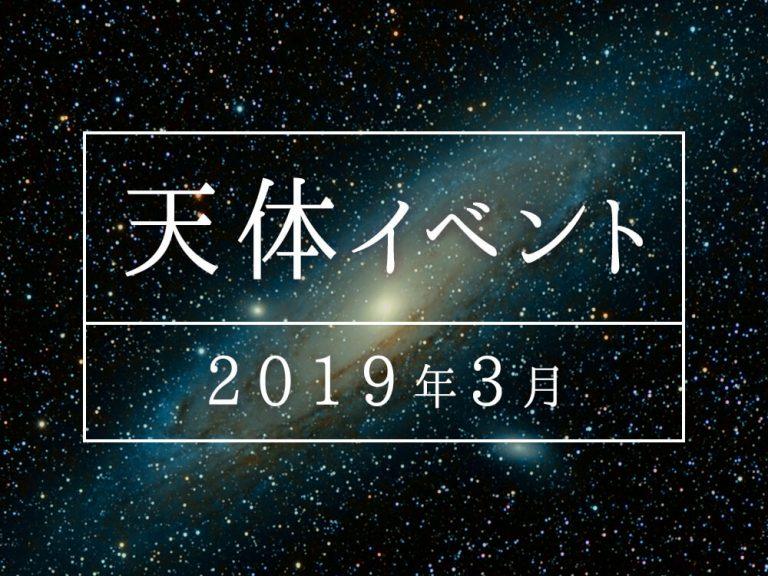 2019年3月の天体イベント情報☆