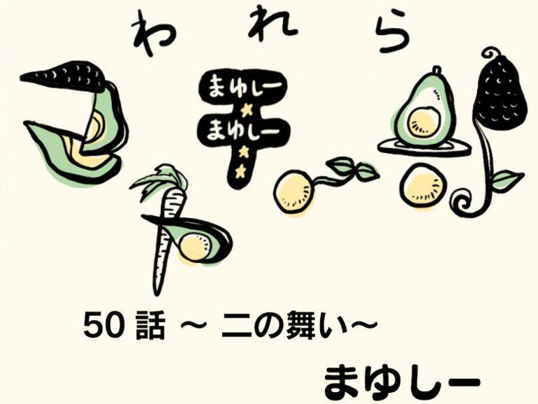 【アシスタント漫画】われらコヤチュー部 No.50 〜二の舞〜
