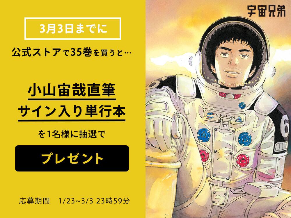 最新刊35巻発売記念キャンペーン!!小山宙哉サイン本プレゼント企画始動!!