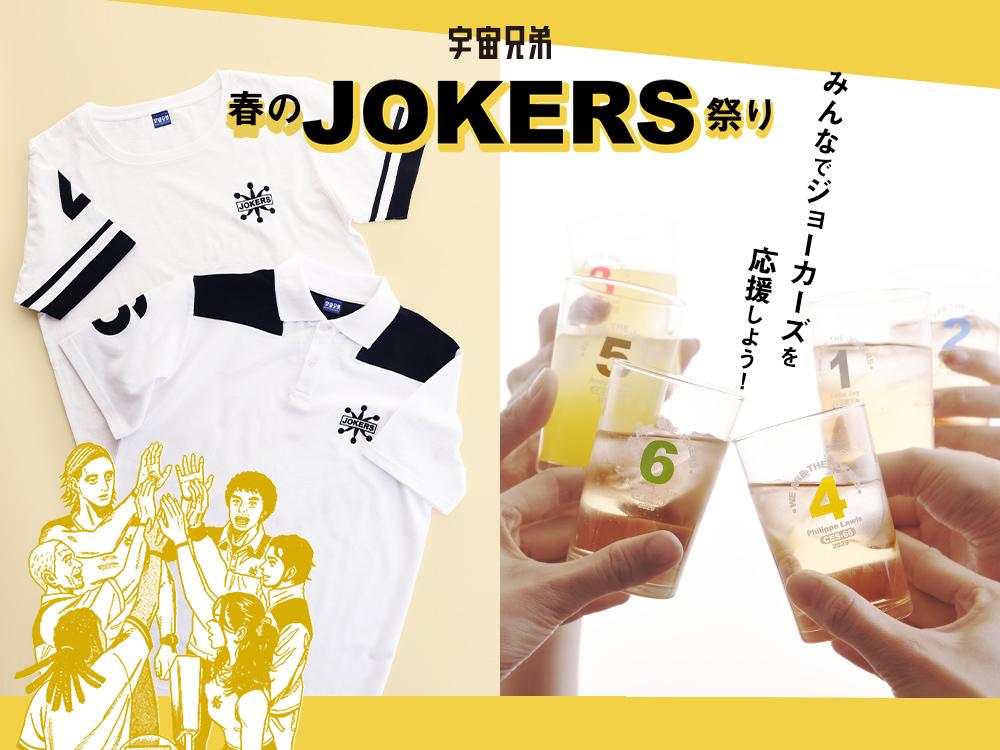 【666セット限定】ムッタ・フィリップのジョーカーズウェア&グラスセット「春のジョーカーズ祭り」※売り切れ次第終了