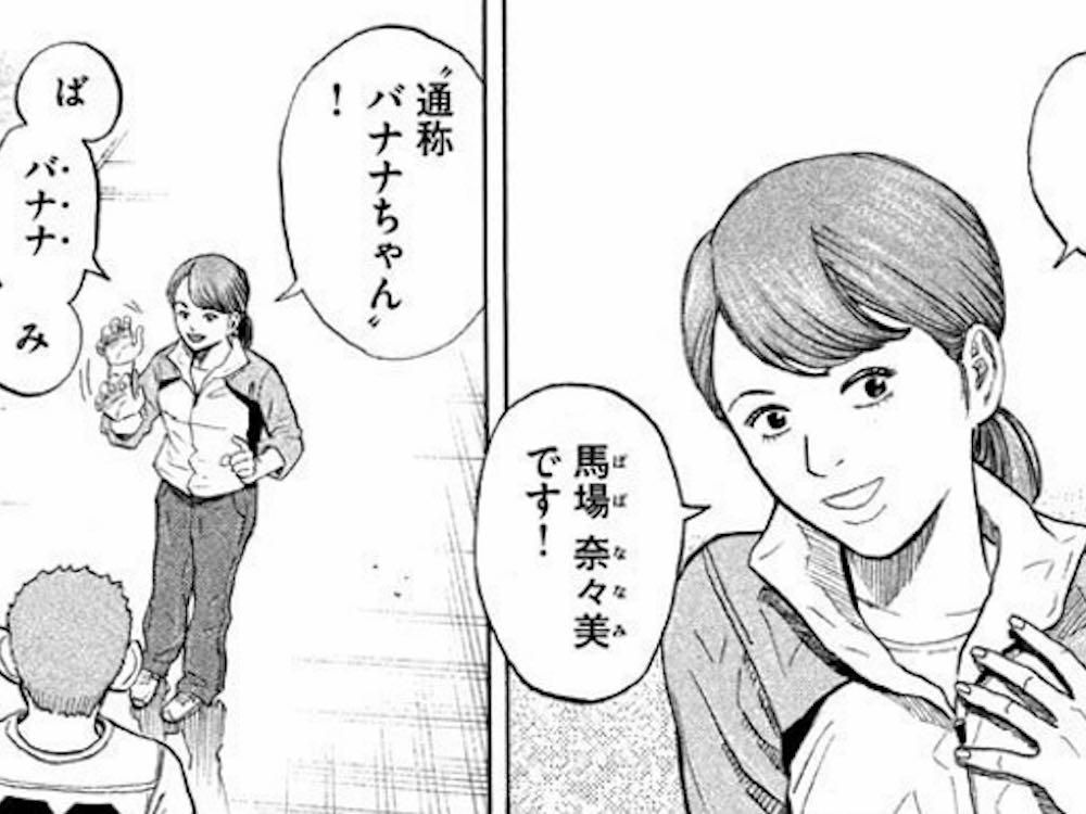 ☆キャラクター紹介追加!馬場 奈々美☆