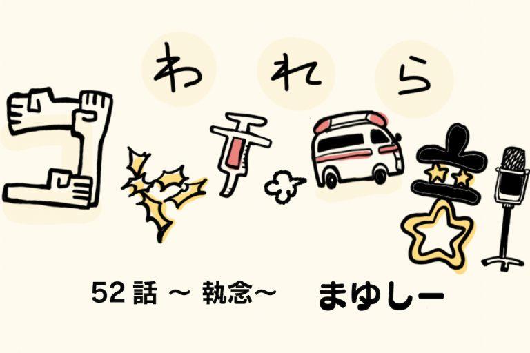 【アシスタント漫画】われらコヤチュー部 No.52 〜執念〜