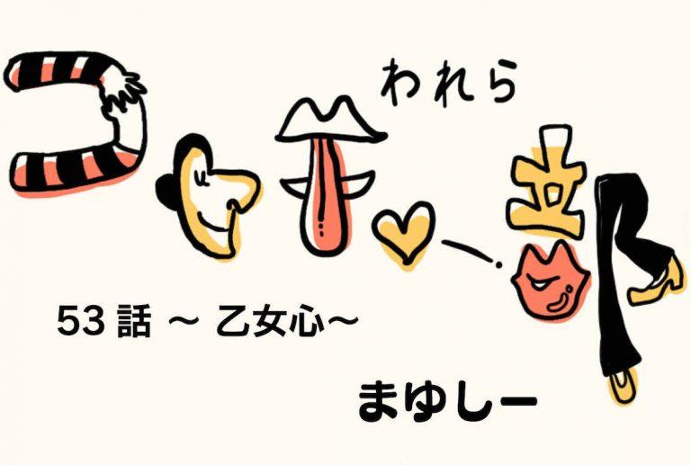 【アシスタント漫画】われらコヤチュー部 No.53 〜乙女心〜