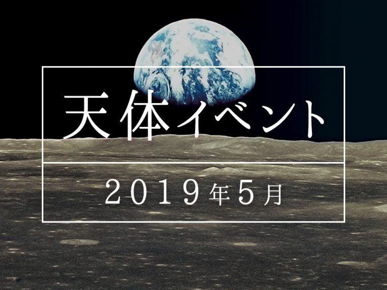 2019年5月の天体イベント情報☆