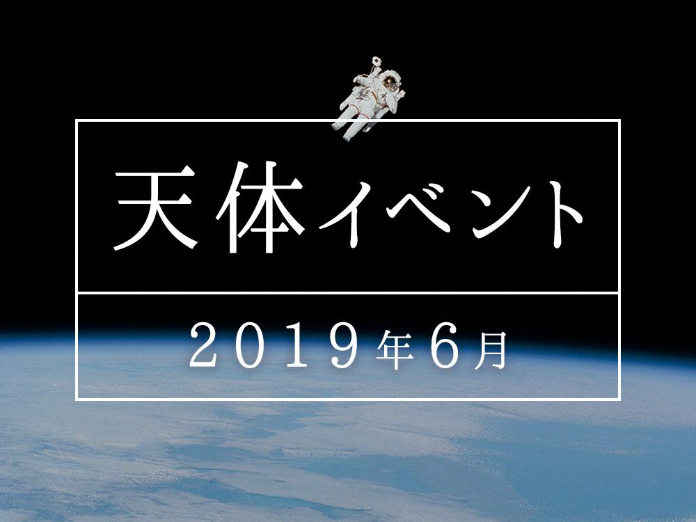 2019年6月の天体イベント情報☆
