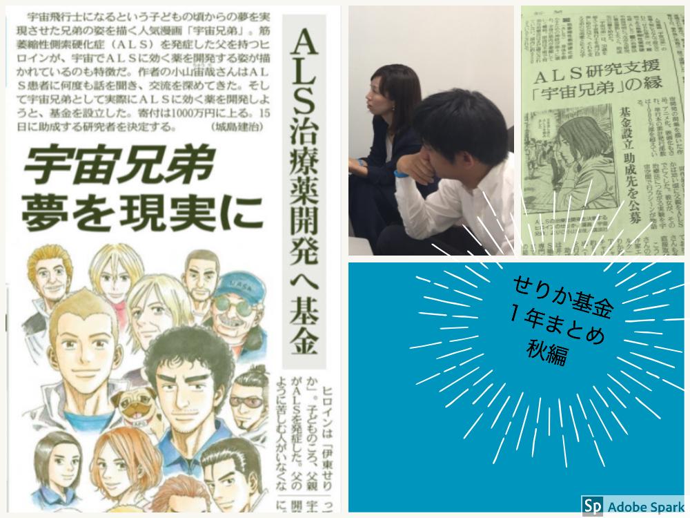 せりか基金発足の1年ダイジェスト 〜秋・せりか基金賞設立へ〜