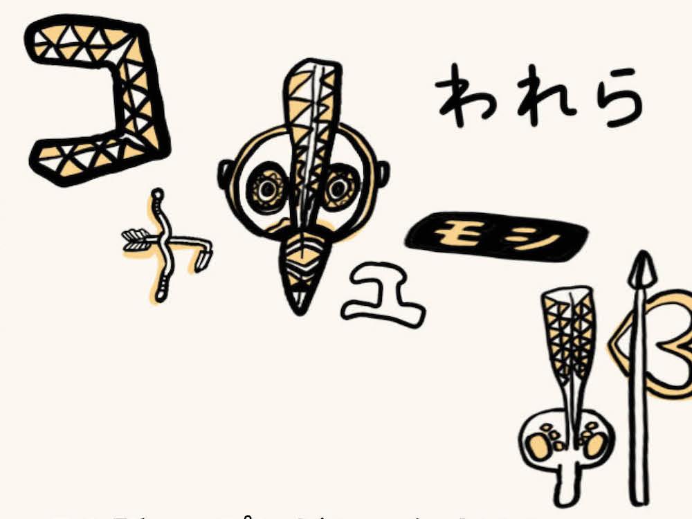 【アシスタント漫画】われらコヤチュー部 No.54 〜プレゼン・クオリティ〜