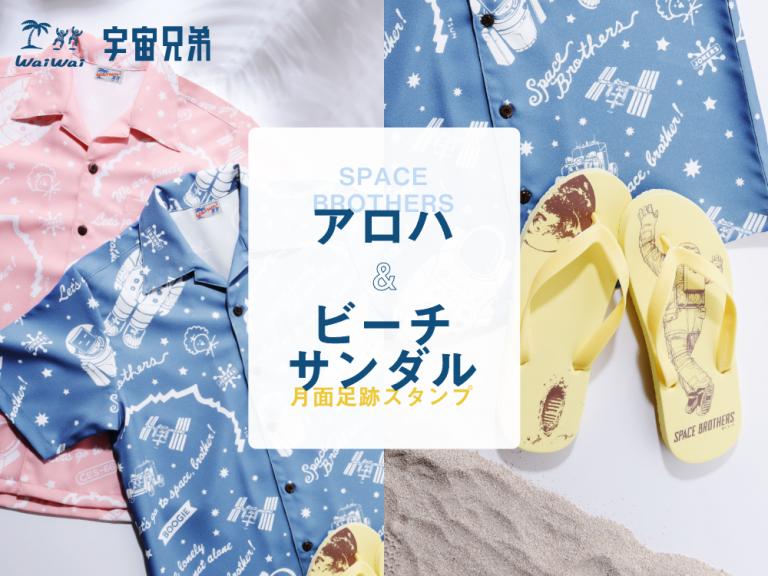 【予約開始】祝★コヤチュー部4周年!夏が楽しくなりそうなアロハシャツ(各色70着限定)&ビーチサンダルの登場です!!