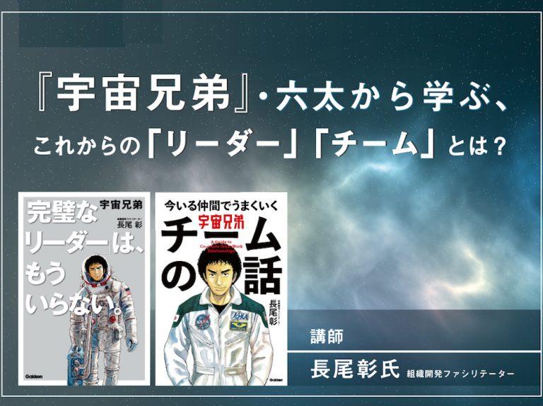 『宇宙兄弟』関連本のトークイベントが開催されます!