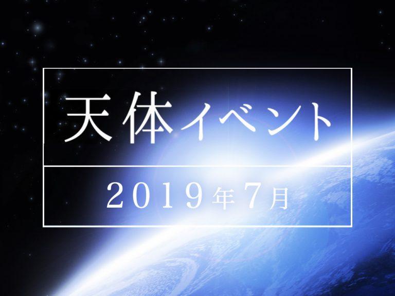 2019年7月の天体イベント情報☆
