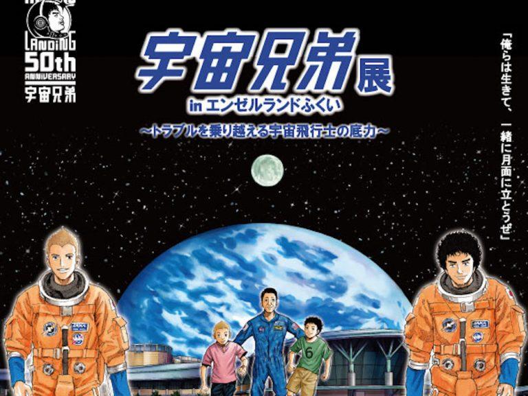 ☆福井で『宇宙兄弟展』が開催されます☆