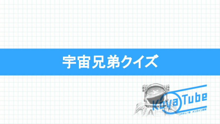 【メンバー募集中!】「宇宙兄弟クイズ」は、コヤチュー部オンライン部室の企画でした!