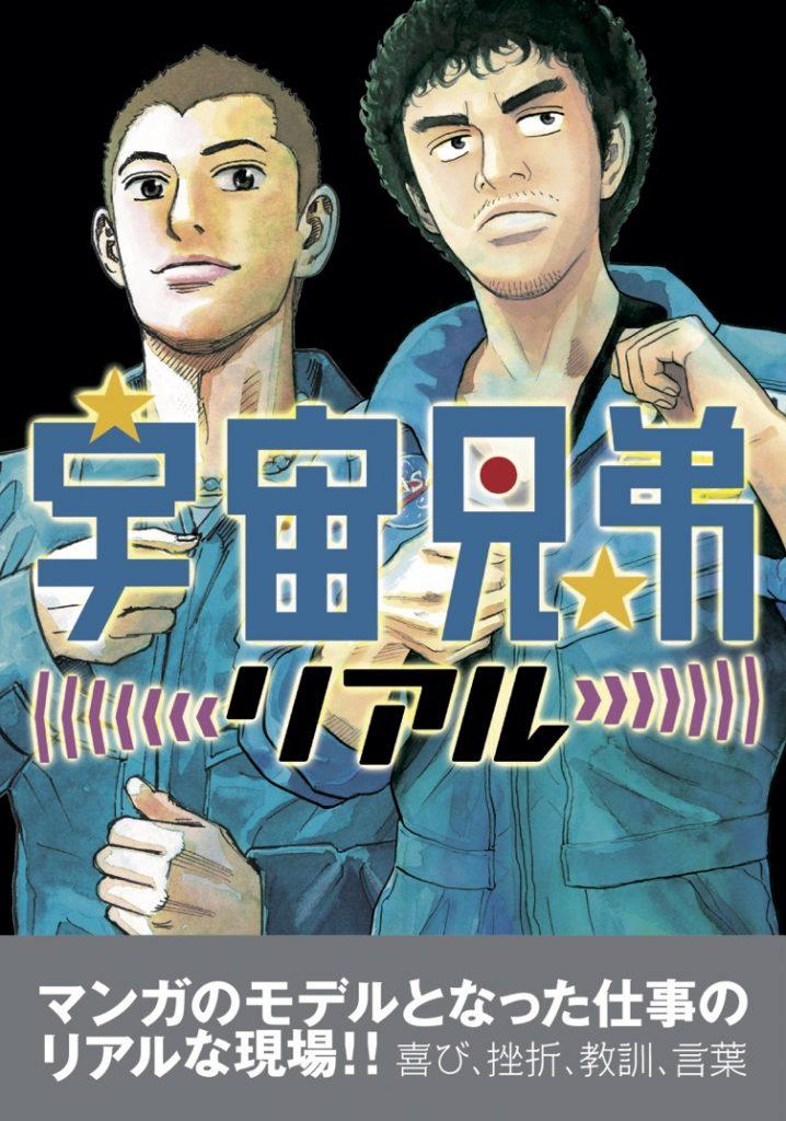 公式サイト「宇宙兄弟リアル」著者:岡田 茂さんのイベントが開催されます★