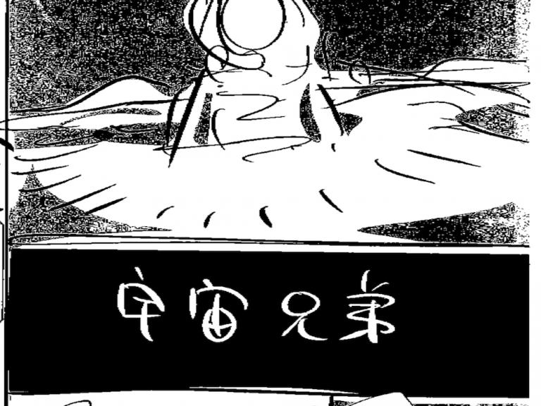 明日発売「モーニング」掲載!『宇宙兄弟』のネーム公開☆
